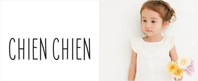 Chien Chien(シアンシアン)