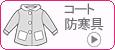 コート・防寒具